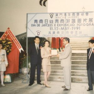 1991Exhibition_of_JCI_Macao_-_JC_day_souvenir_Presentation