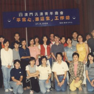 1998_Sharing_the_experience_in_Life_Training_Workshop